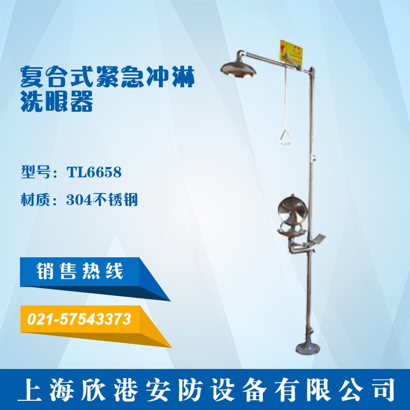 TL6658复合式紧急冲淋洗眼器