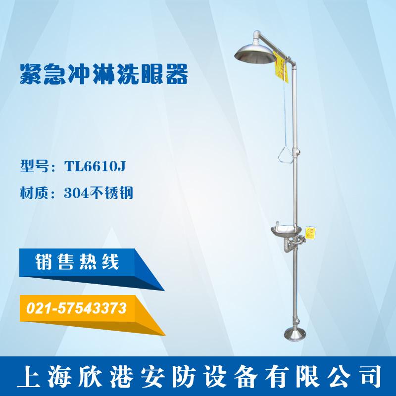 TL6610J 紧急冲淋洗眼器(304不锈钢)