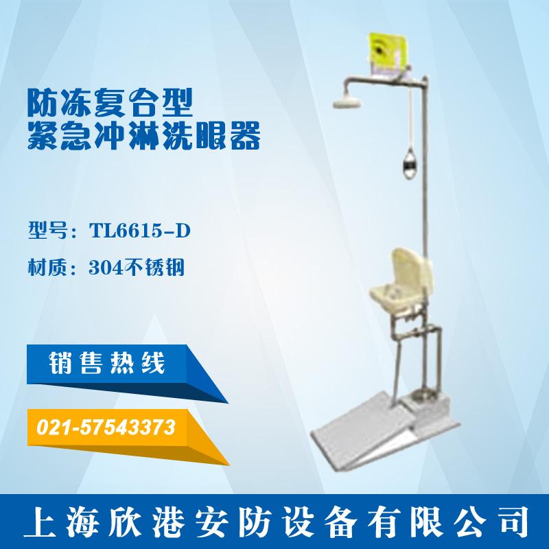 TL 6615-D 防冻复合型紧急冲淋洗眼器