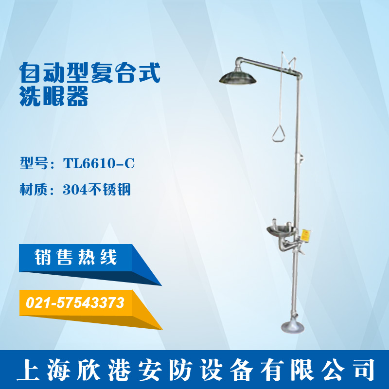 TL6610-C自动型复合式洗眼器