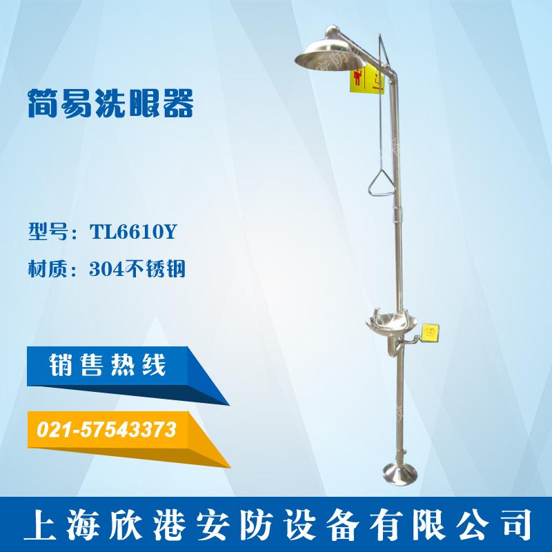TL6610Y简易洗眼器(304不锈钢)