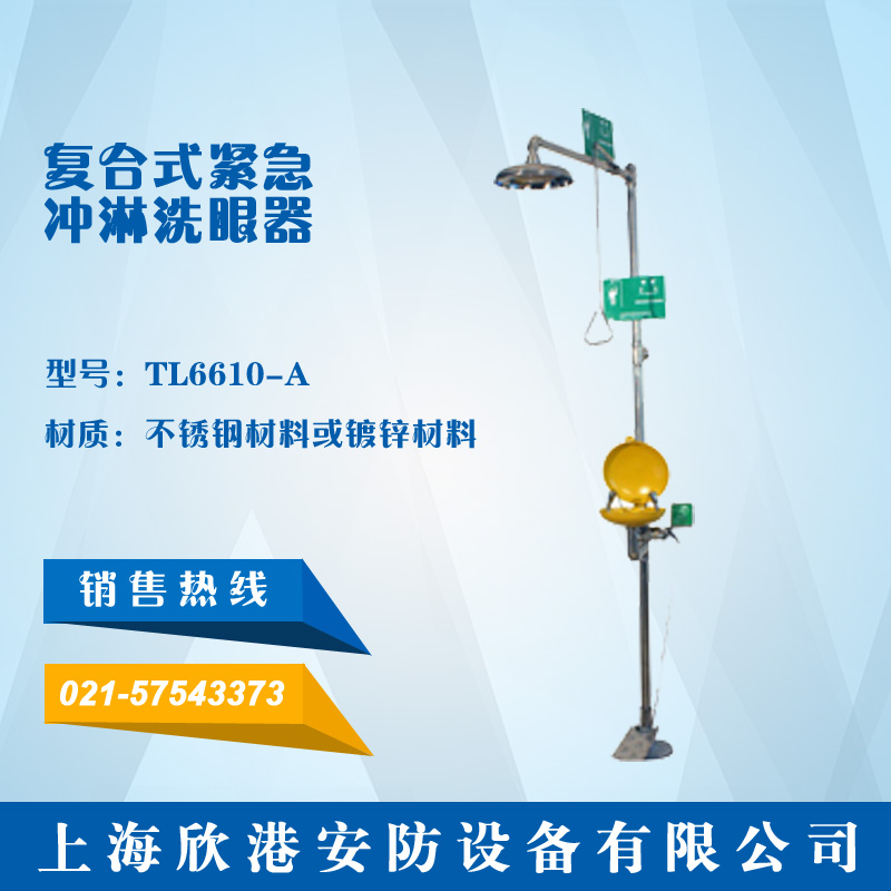 TL6610-A复合式紧急冲淋洗眼器