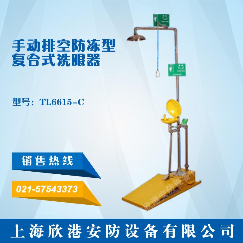 TL6615-C 自动排空防冻型复合式洗眼器