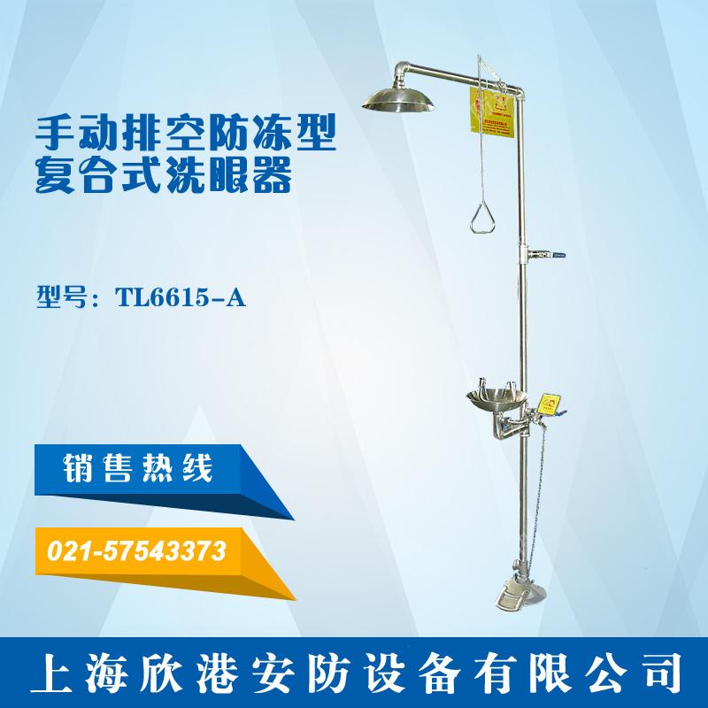 TL6615-A手动排空防冻型复合式洗眼器