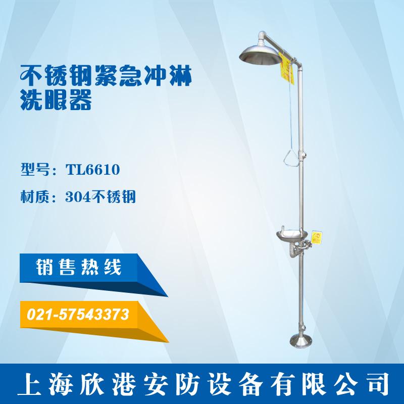 TL 6610 不锈钢紧急冲淋洗眼器