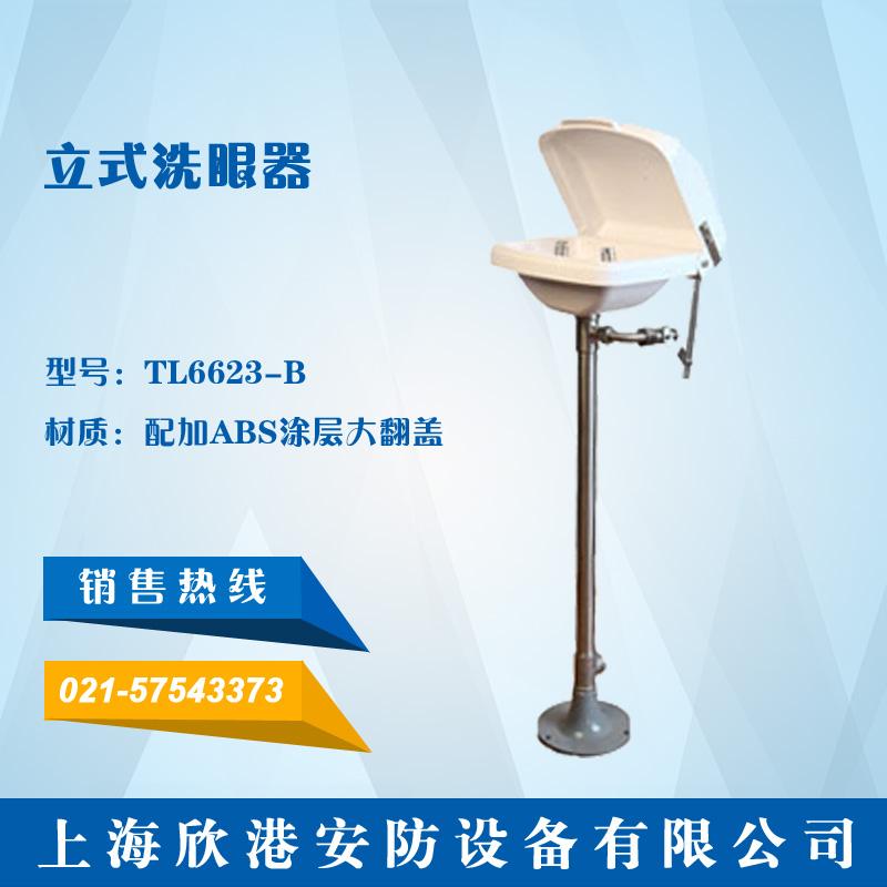 TL-6623-B立式洗眼器(配加ABS涂层大翻盖)