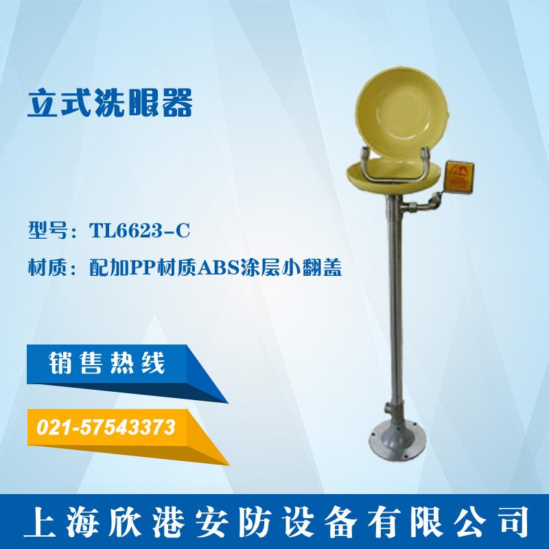 TL-6623-C立式洗眼器(配加PP材质ABS涂层小翻盖)