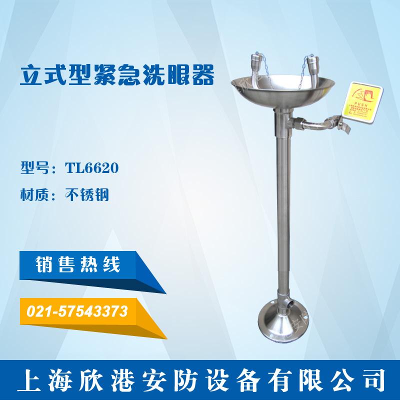 TL6620 立式型紧急洗眼器(不锈钢)