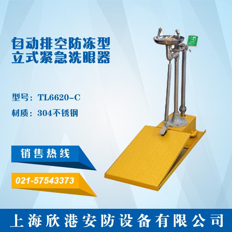 TL6620-C自动排空防冻型立式紧急洗眼器
