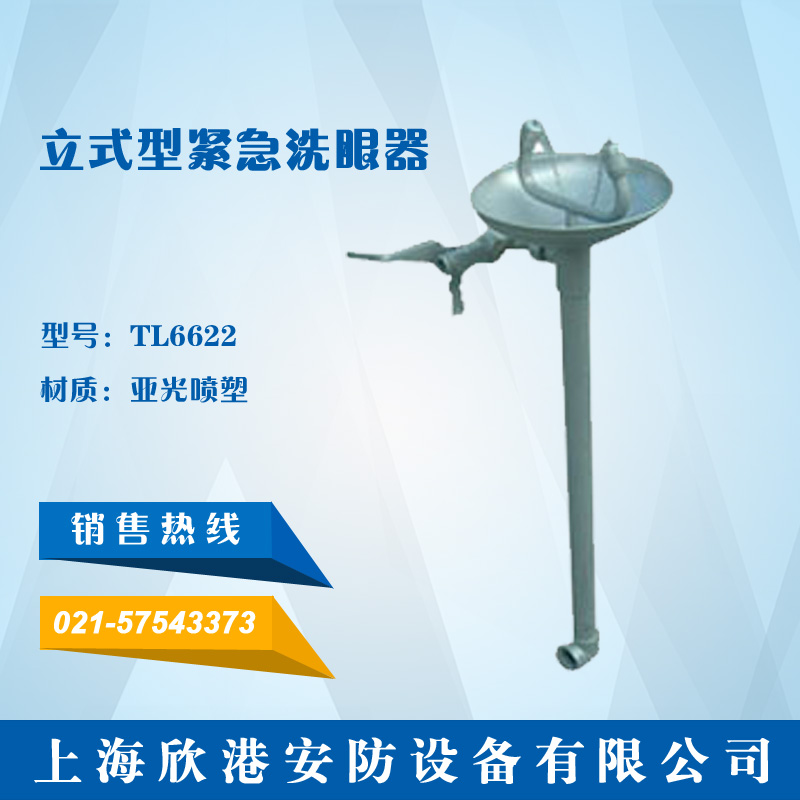 TL6622 立式型紧急洗眼器(亚光喷塑)