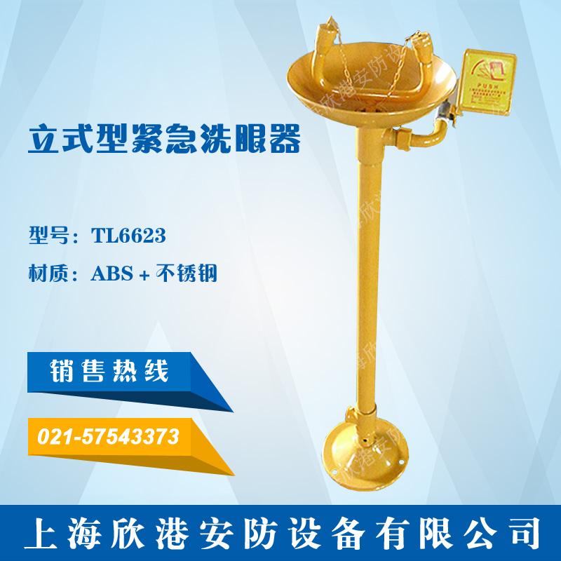 TL6623 立式型紧急洗眼器(ABS+不锈钢)