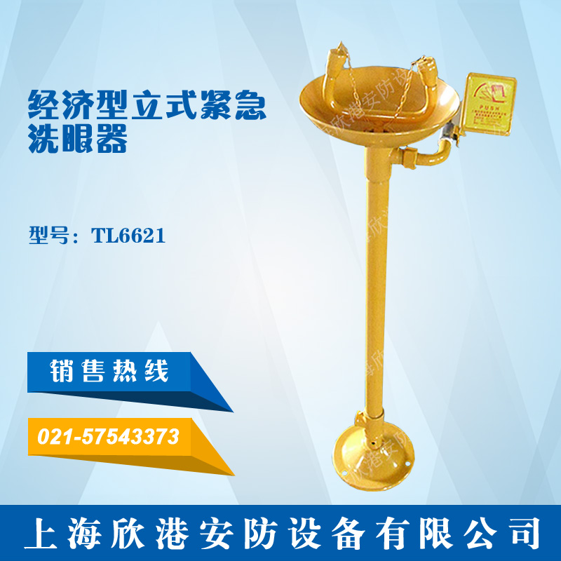 TL6621经济型立式紧急洗眼器
