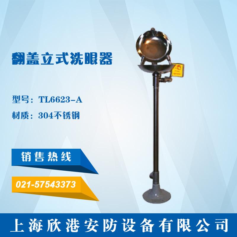 TL-6623A 翻盖立式洗眼器(防尘型)