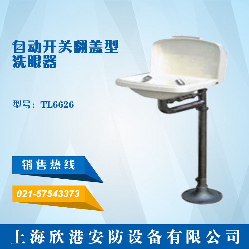 TL6626 自动开关翻盖型洗眼器