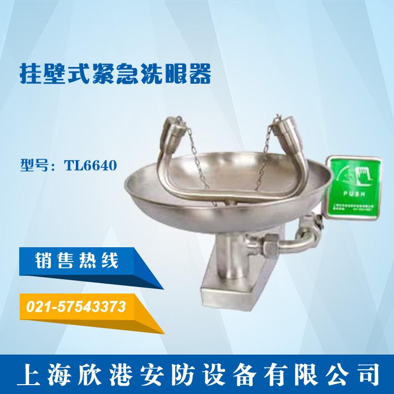 TL 6640 挂壁式紧急洗眼器