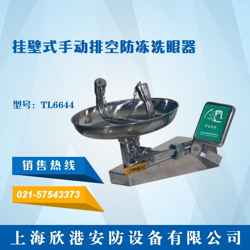 TL6644 挂壁式手动排空防冻洗眼器