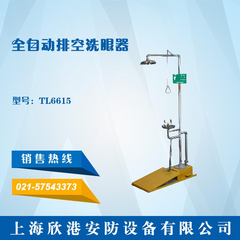 TL6615  全自动排空洗眼器