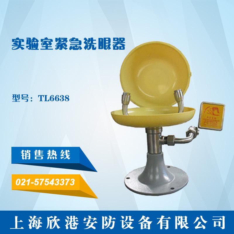 TL6638实验室紧急洗眼器