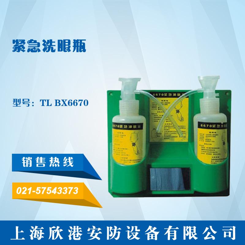 TL BX6670紧急洗眼瓶