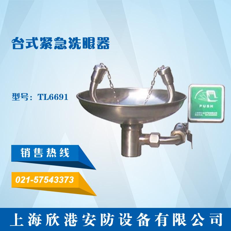TL 6691台式紧急洗眼器