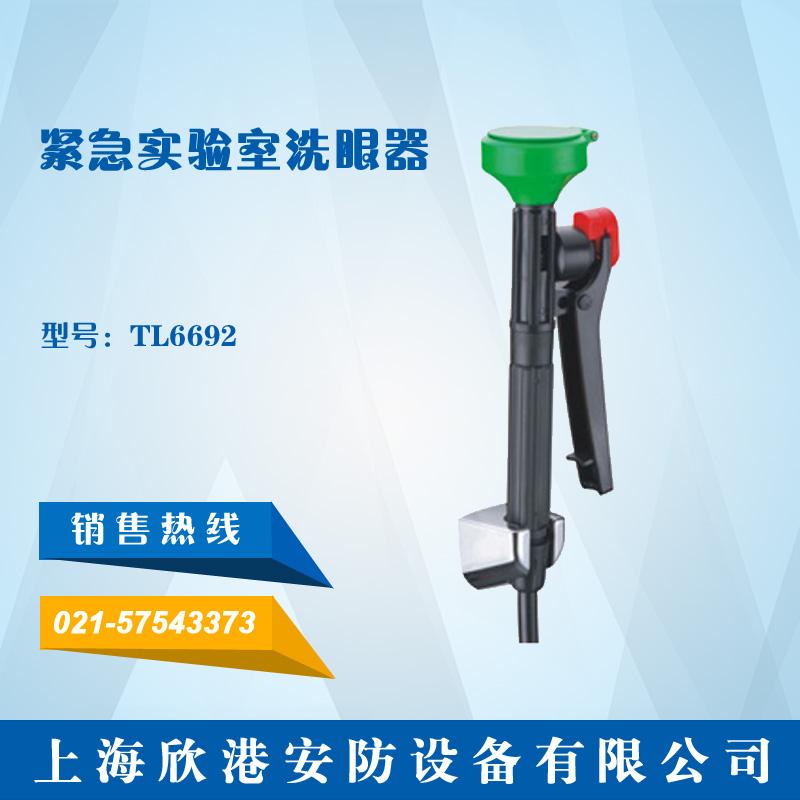 TL6692紧急实验室洗眼器