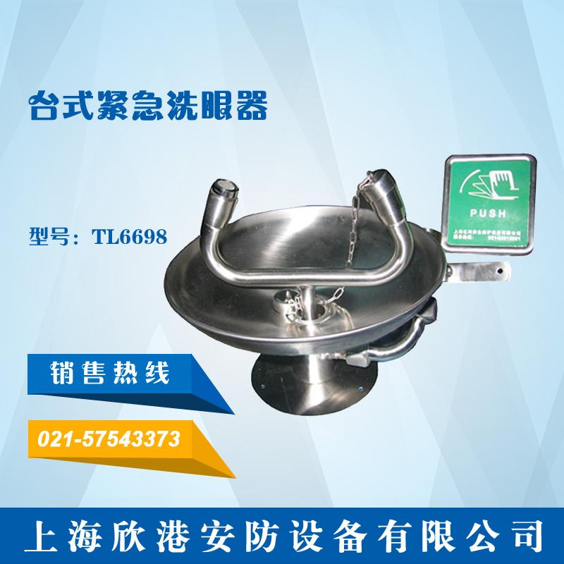 TL 6698 台式紧急洗眼器