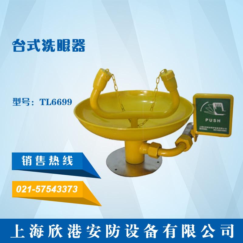 TL 6699 台式洗眼器
