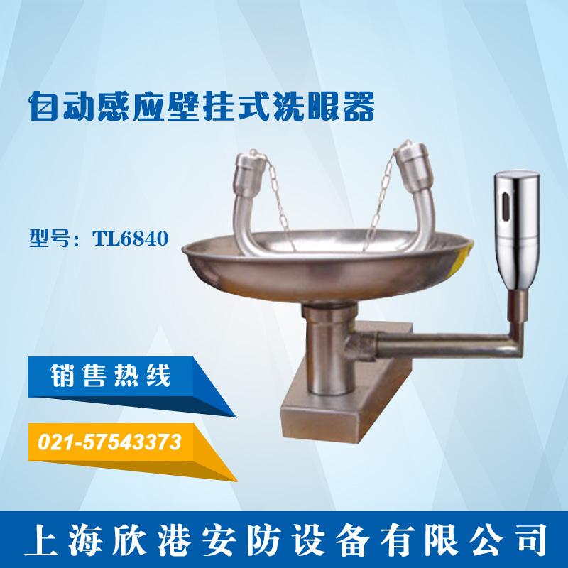 TL6840 自动感应壁挂式洗眼器