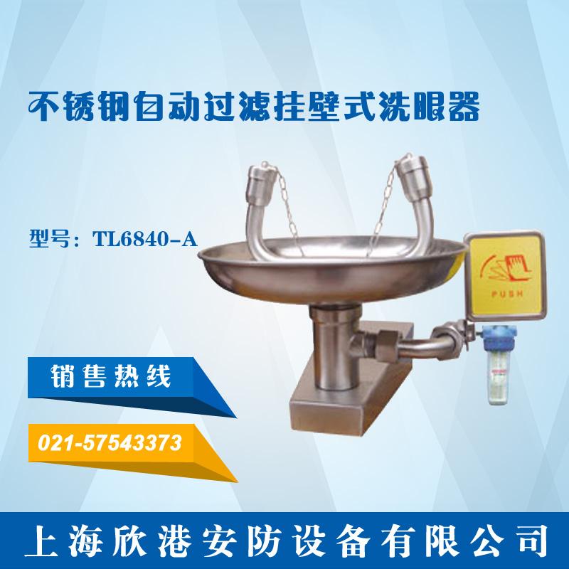TL6840-A 不锈钢自动过滤挂壁式洗眼器