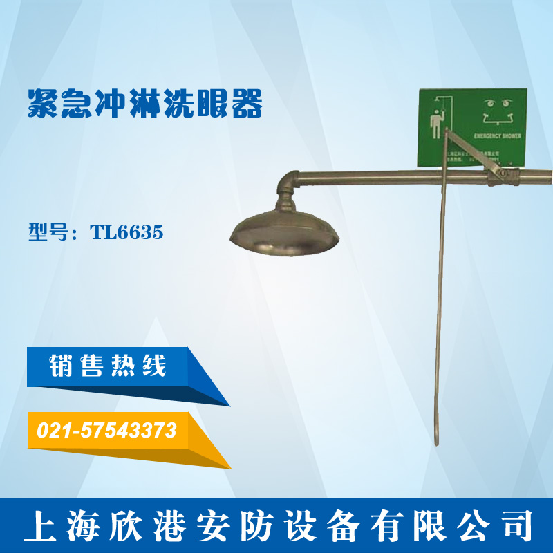 TL6635 紧急冲淋洗眼器
