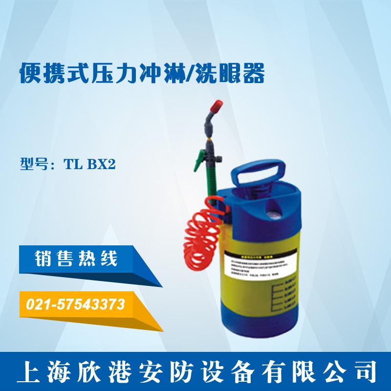TLBX2便携式压力冲淋/洗眼器