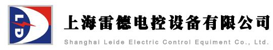 上海雷德电控设备有限公司