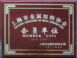 上海莱敏钢结构有限公司
