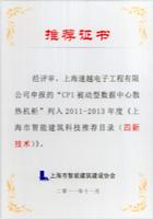 2011CPI-四新技术奖