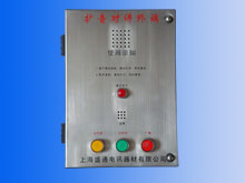 9207-B型扩音对讲终端