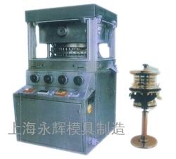 ZP35A 旋转式压片机