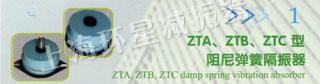 ZTA、ZTB、ZTC型阻尼弹簧隔振器