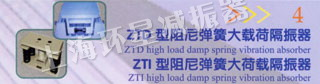ZTD、ZTI型阻尼弹簧大载荷隔振器