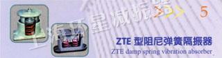 ZTE型阻尼彈簧隔振器
