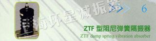 ZTF型阻尼弹簧隔振器