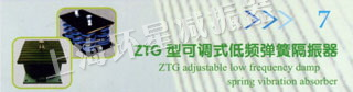 ZTG型可调式低频弹簧隔振器