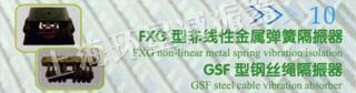 FXG型非線性金屬彈簧隔振器 GSF型鋼絲繩隔振器