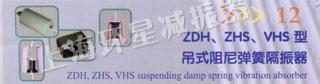ZDH、ZHS、VHS型吊式阻尼彈簧隔振器
