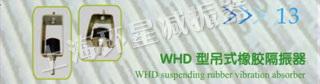 WHD型吊式橡膠隔振器