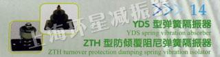YDS型彈簧隔振器