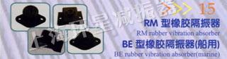 RM型橡膠隔振器 BE型橡膠隔振器(船用)