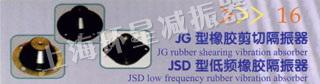 JG型橡膠剪切隔振器 JSD型低頻橡膠隔振器