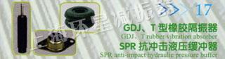 GDJ、T型橡膠隔振器 SPR抗衝擊液壓緩衝器
