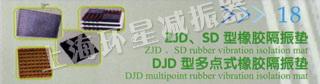 ZJD、SD型橡膠隔振墊 DJD型多點式橡膠隔振墊