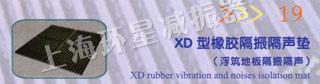 XD型橡胶隔振隔声垫